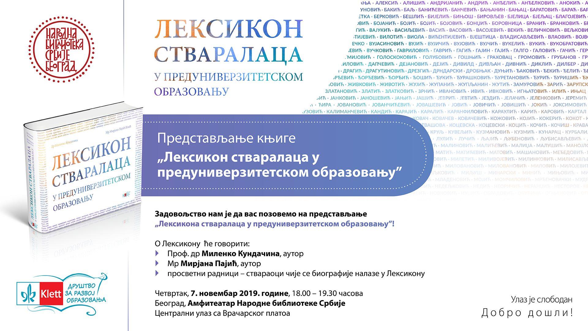 Fotografija_najava promocije_Narodna biblioteka