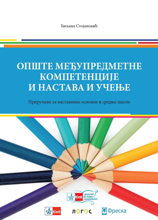 opste_medjupredmetne_kompetencije_korice