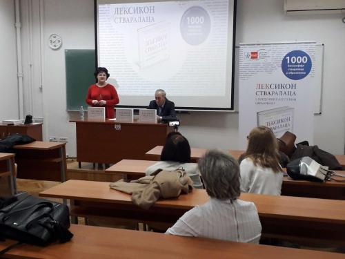 11.12.2019, Крагујевац, Природно-математички факултет 2
