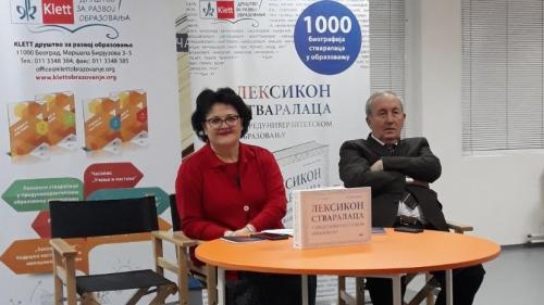 17.12.2019, Краљево, Народна библиотека Стефан Првовенчани 2