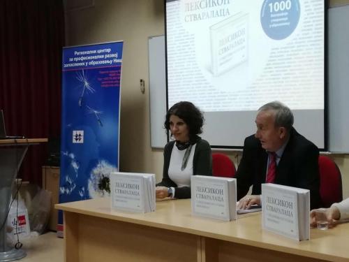 9.12.2019, Ниш, Регионални центар за образовање 11