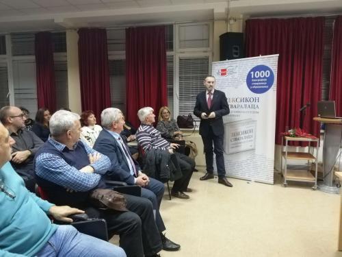 9.12.2019, Ниш, Регионални центар за образовање 3