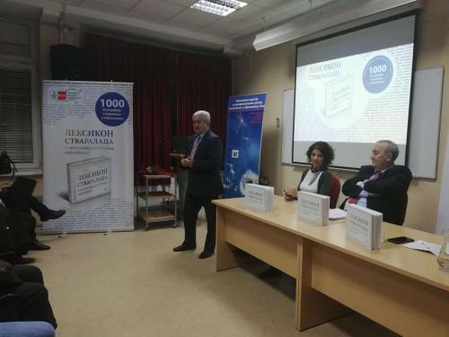9.12.2019, Ниш, Регионални центар за образовање 4