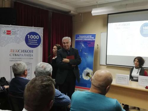 9.12.2019, Ниш, Регионални центар за образовање 8