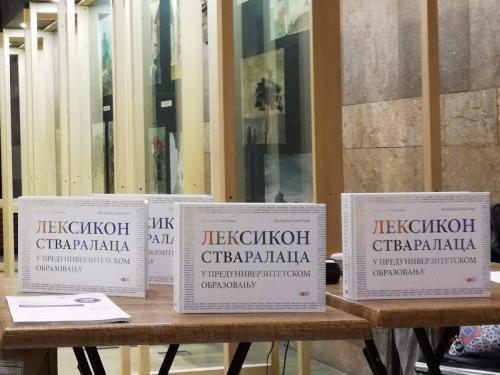 7.11.2019, Београд, Народна библиотека 11